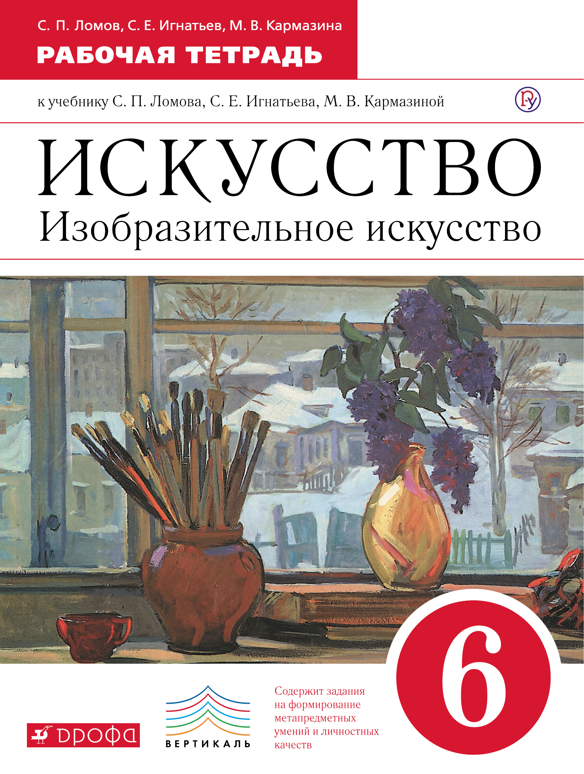 Изобразительное искусство. 6 класс. Рабочая тетрадь ( Ломов С.П., Игнатьев С.Е., Кармазина М.В.  )