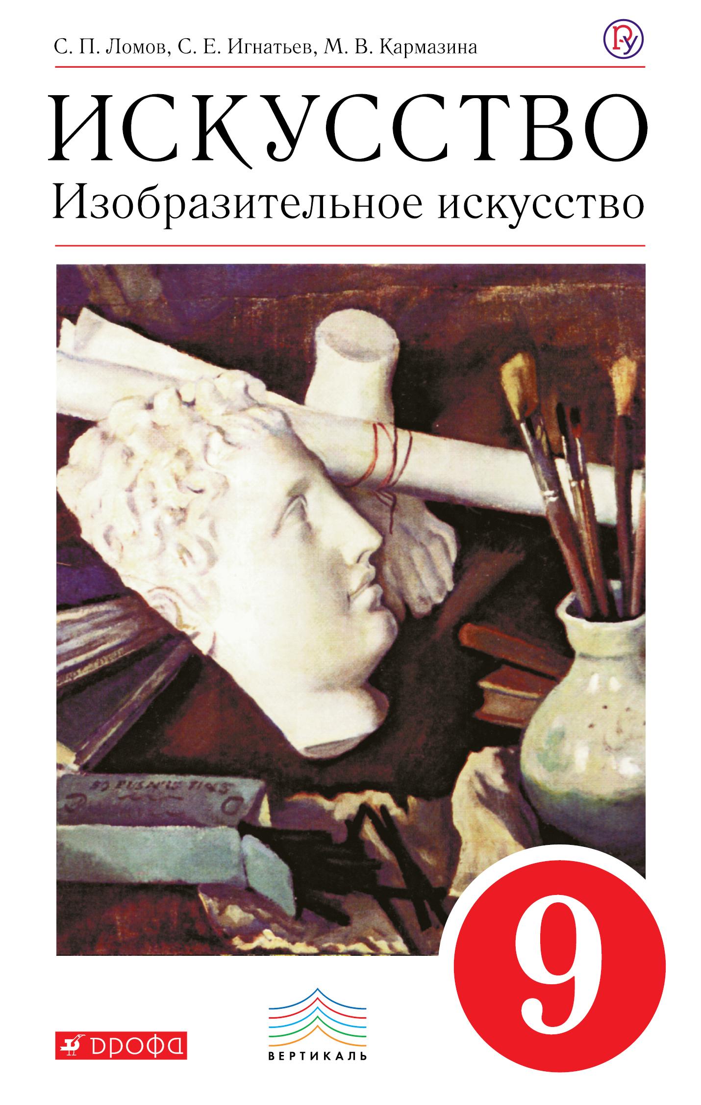 Изобразительное искусство. 9 класс. Учебник. ВЕРТИКАЛЬ ( Ломов С.П., Игнатьев С.Е., Кармазина М.В.  )