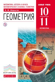 Математика: алгебра и начала математического анализа, геометрия. Геометрия. 10-11 классы. Базовый уровень. Учебник обложка книги