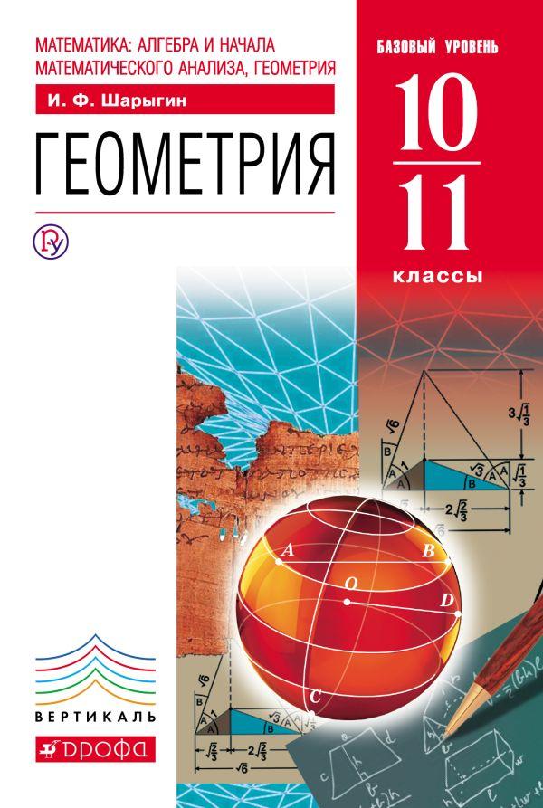 Математика: алгебра и начала математического анализа, геометрия. Геометрия. 10-11 классы. Базовый уровень. Учебник Шарыгин И.Ф.