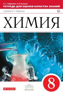 Химия. 8кл.Тетрадь для оценки качества знаний. ВЕРТИКАЛЬ