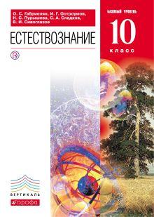 10 кл. Естествознание. Учебник.ВЕРТИКАЛЬ обложка книги