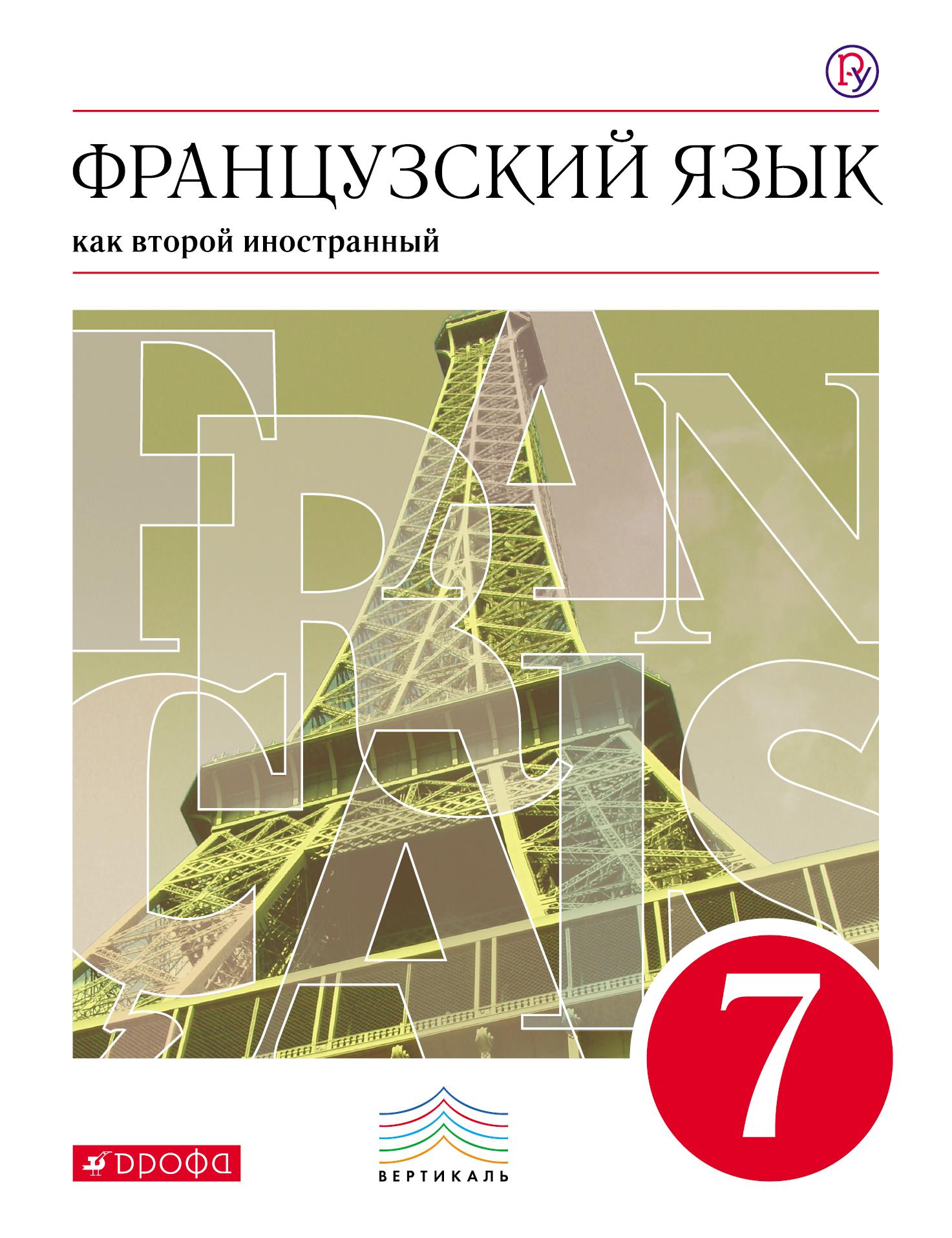 Французский язык. 7 кл. Учебник. ВЕРТИКАЛЬ ФГОС
