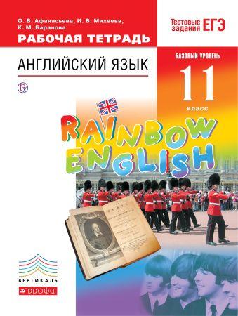 Английский язык. Базовый уровень. 11 класс. Рабочая тетрадь Афанасьева О.В., Михеева И.В., Баранова К.М.