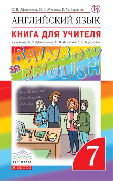 Английский язык. 7 класс. Книга для учителя. Английский язык. 7 класс. Книга для учителя. обложка книги