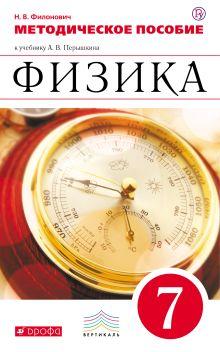 Филонович Н.В. - Физика. 7 класс. Методическое пособие. обложка книги