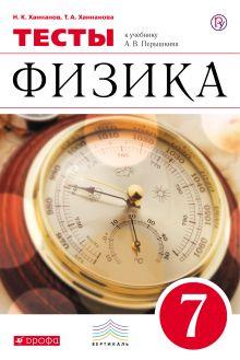Ханнанов Н.К., Ханнанова Т.А. - Физика. 7 кл. Тесты. (Ханнанов). ВЕРТИКАЛЬ обложка книги