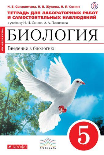 Введение в биологию. 5 класс. Тетрадь для лаб и исслед работ. (Красная) ФГОС ВЕРТИКАЛЬ