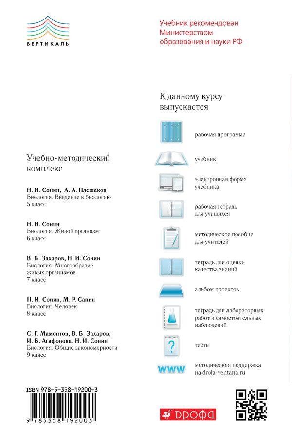 Введение в биологию. 5 класс. Тетрадь для лабораторных и исследовательских работ - страница 9