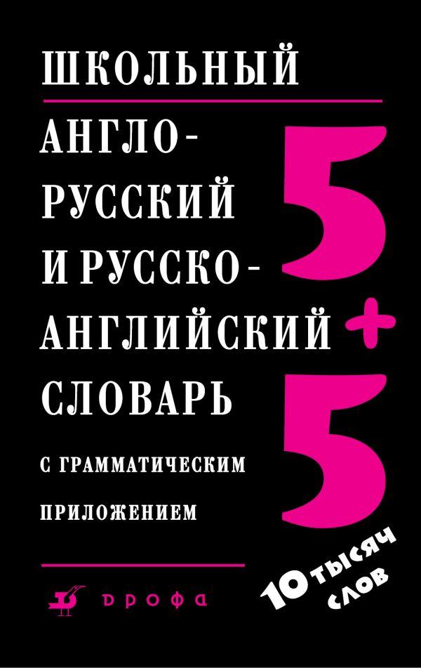 Школьный англо-русский и русско-английский словарь с грамматическим приложением Ошуркова И.М.