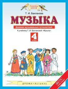 Бакланова Т.И. - Музыка. 4 класс. Дневник музыкальных путешествий. обложка книги