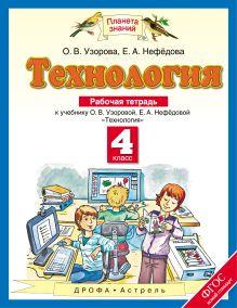 Узорова О.В., Нефедова Е.А. - Технология. 4 класс. Рабочая тетрадь обложка книги