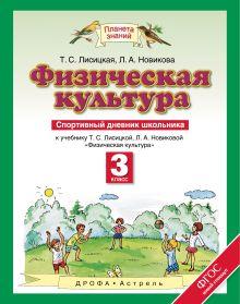 Лисицкая Т.С. - Физическая культура. 3 класс. Спортивный дневник школьника. обложка книги