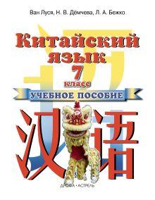 Ван Л. - Китайский язык. Учебник для 7 класса. обложка книги
