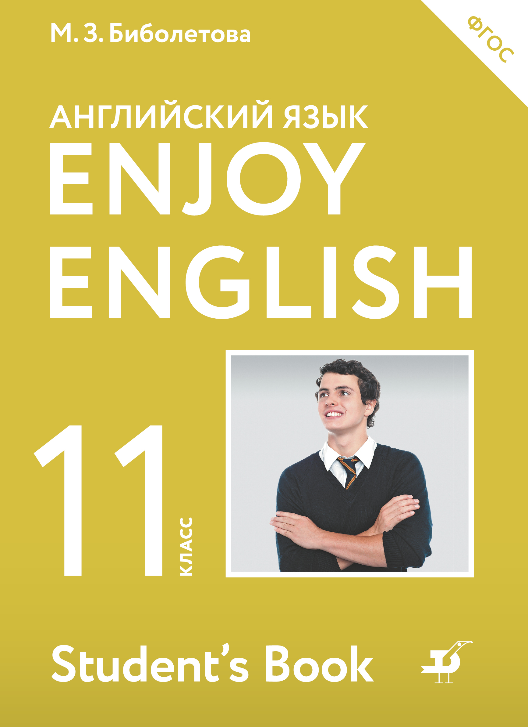 Биболетова М.З., Бабушис Е.Е., Снежко Н. Д. Enjoy English/Английский с удовольствием. Базовый уровень. 11 класс. Учебник