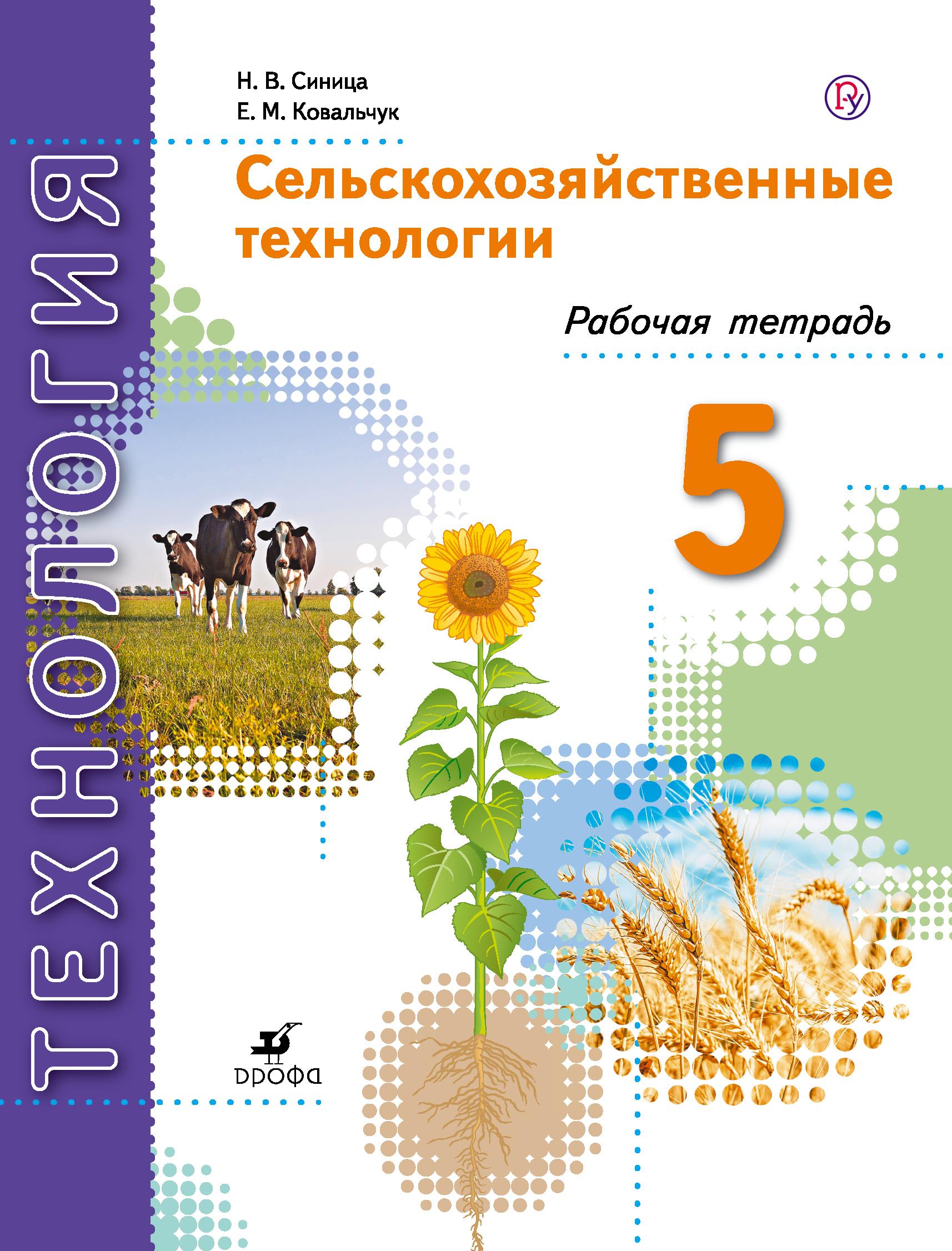 Сельскохозяйственные технологии. 5 класс. Рабочая тетрадь. ( Синица Н.В., Ковальчук Е.М.  )
