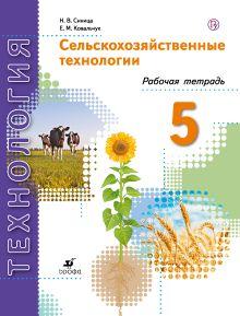 Сельскохозяйственные технологии. 5 класс. Рабочая тетрадь.