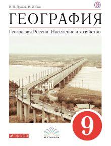 География России. Население и хоз-во.9кл.Уч-к.ВЕРТИКАЛЬ