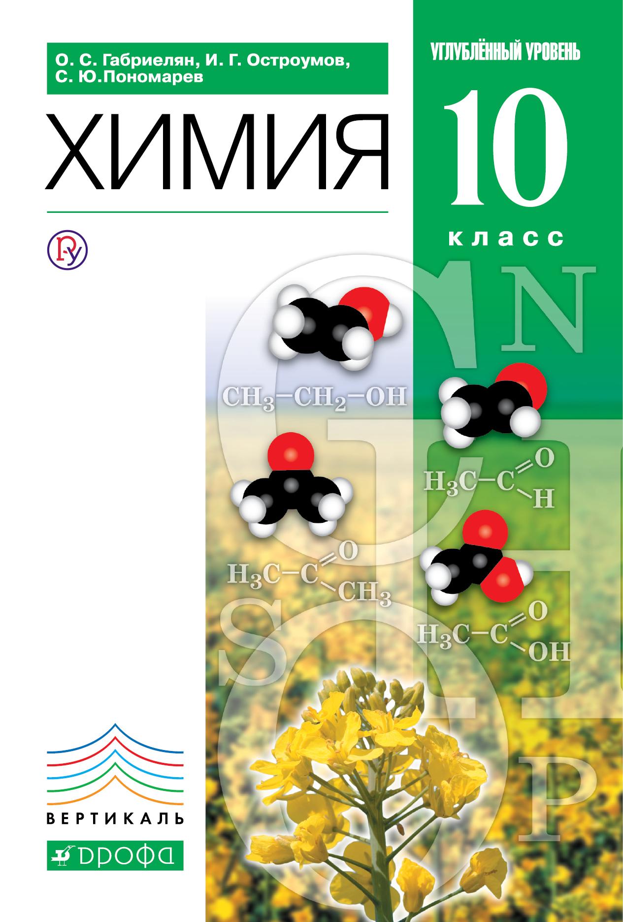 Химия. Углубленный уровень. 10 класс. Учебник ( Габриелян О.С., Пономарев С.Ю., Остроумов И.Г.  )