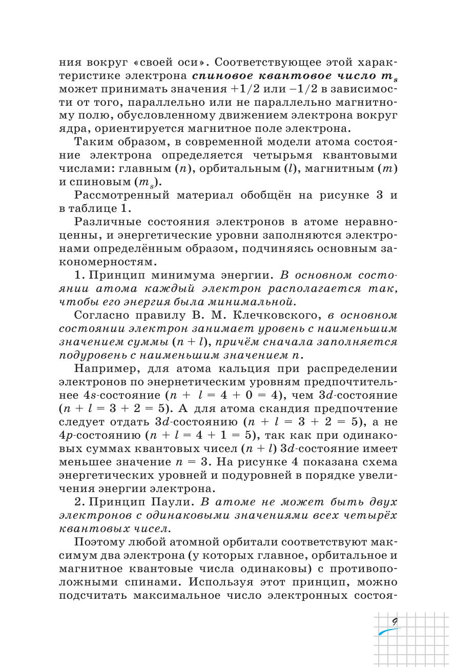 Решение задач 11 класс химия строение вещества законы рауля решение задач