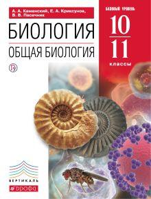Биология. Общая биология. 10-11 классы. Базовый уровень. (Красный) ВЕРТИКАЛЬ обложка книги