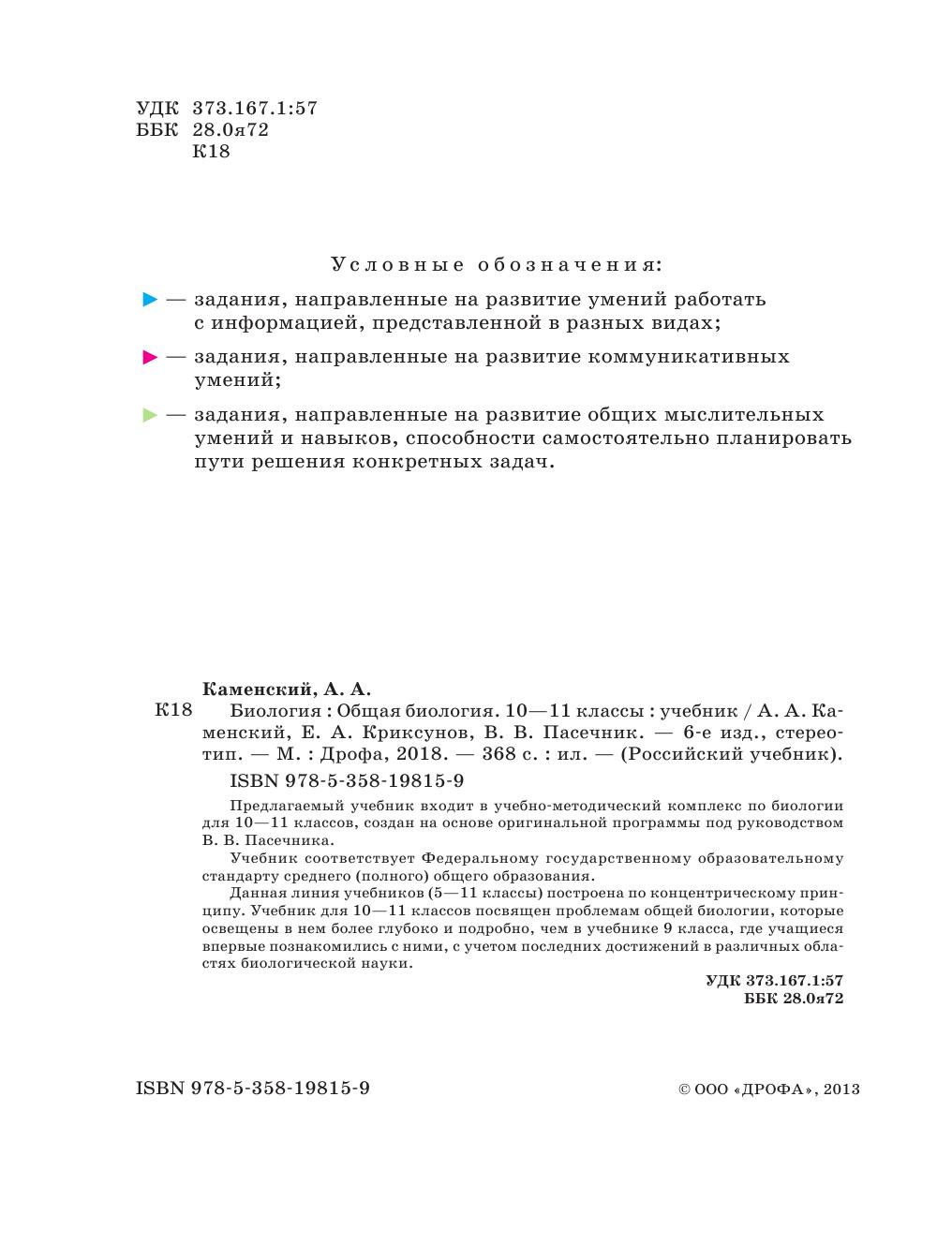 Краткое содержание книги по биологии 9 класса а.а.каменский