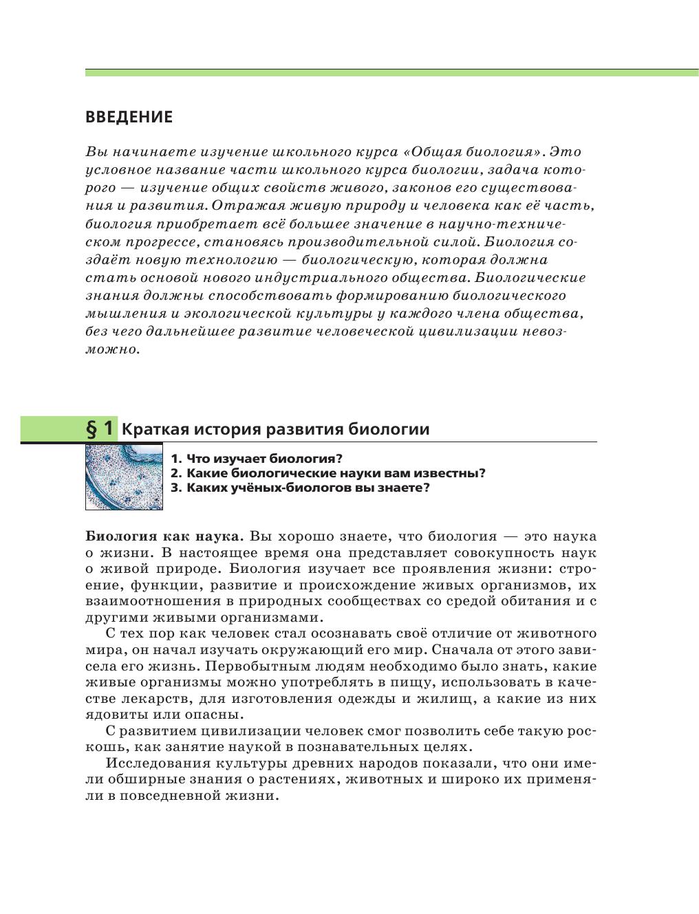 Ответы на вопросы по биологии 20 21 парграфы 10 класс каменский