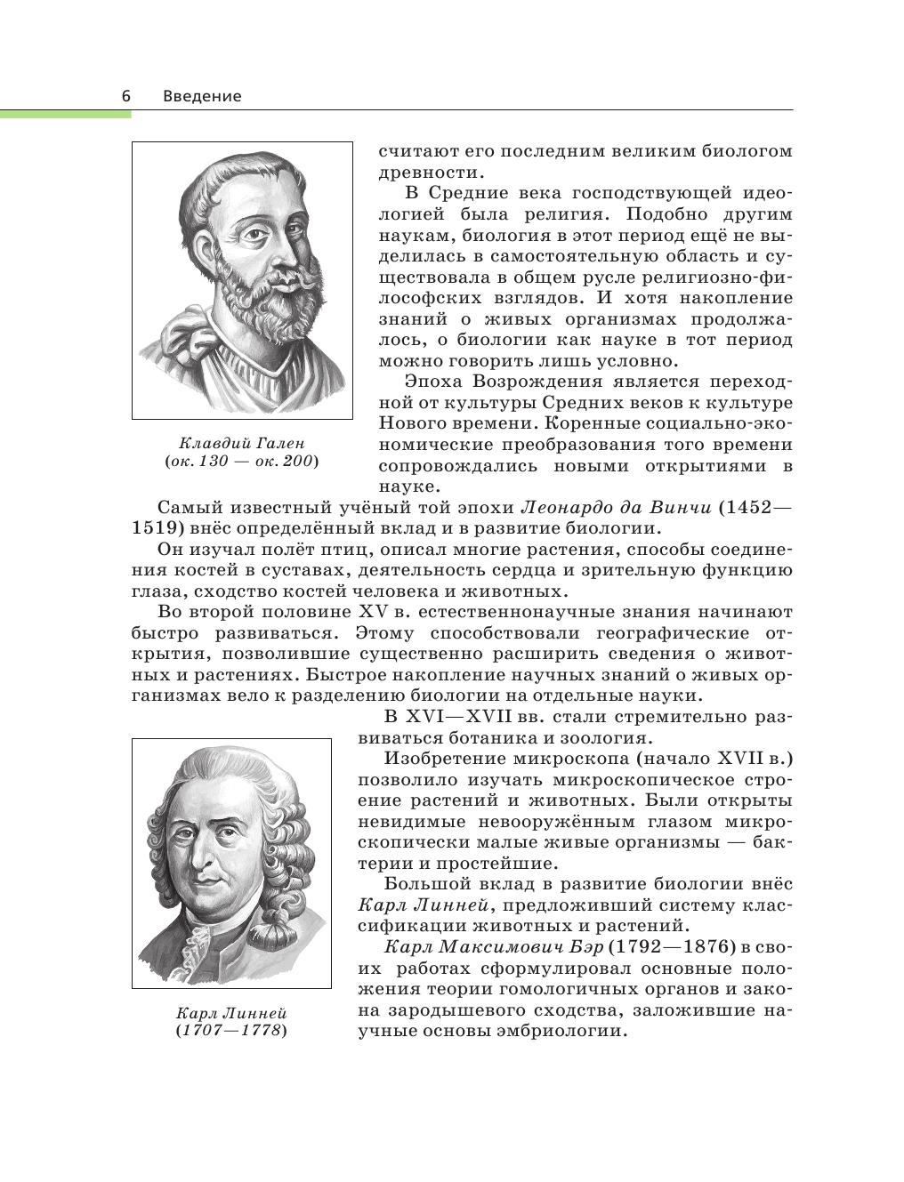 Параграф генетический код биология 10-11 класс каменский