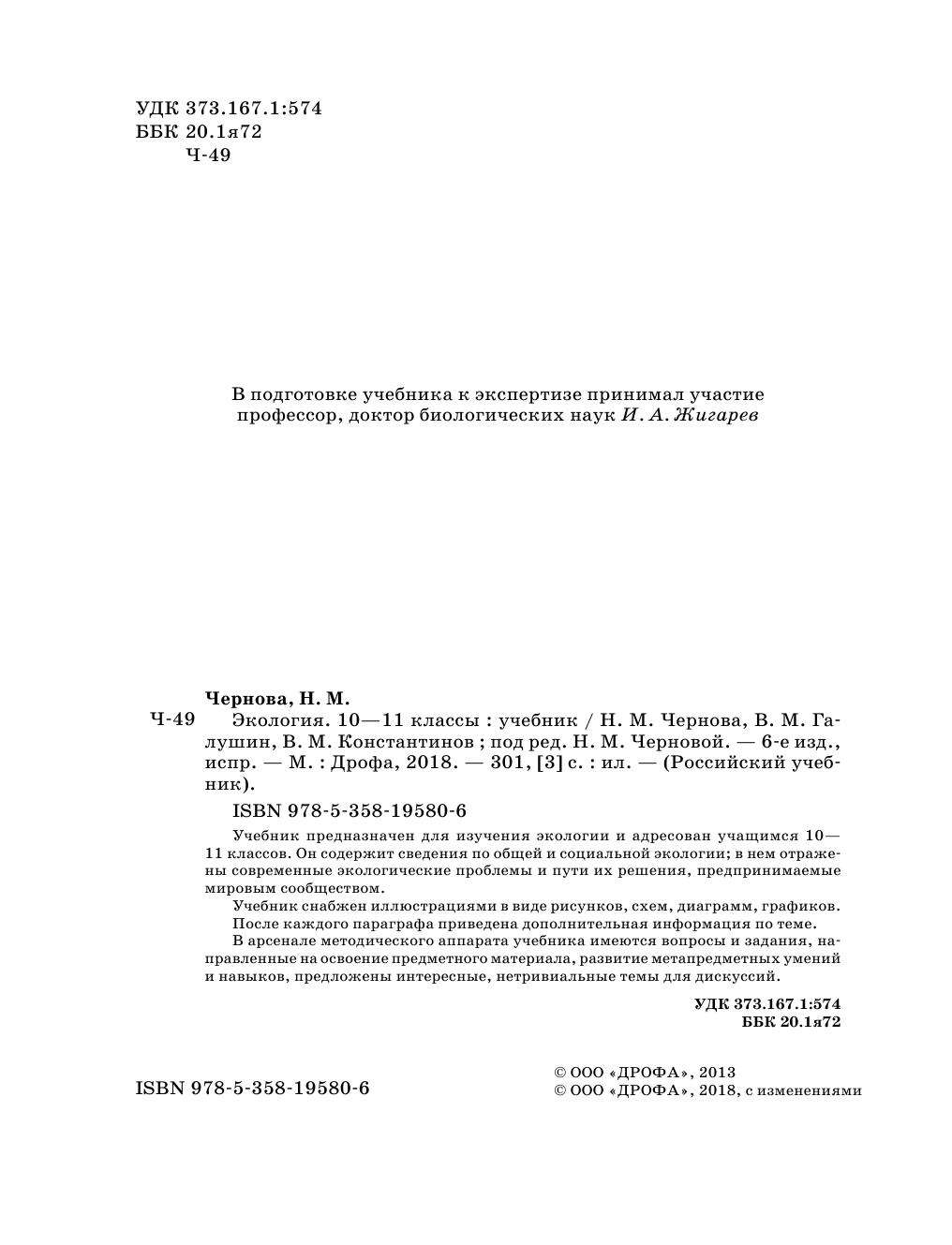 Гдз по экологии авторын.м.чернова, в.м.галушин, в.м.константинов 11 класс
