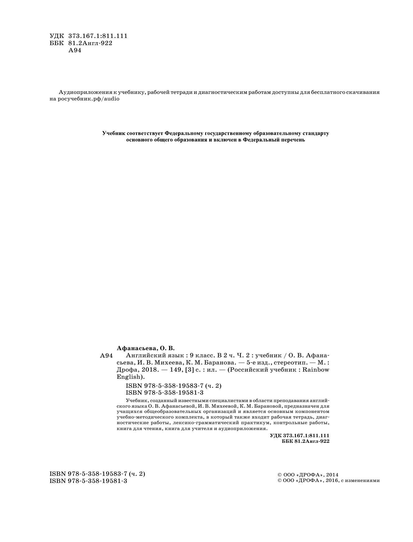 Переводы за 9 класс афанасьева михеева