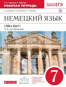 Немецкий язык как второй иностранный. 7 класс. Рабочая тетрадь обложка книги
