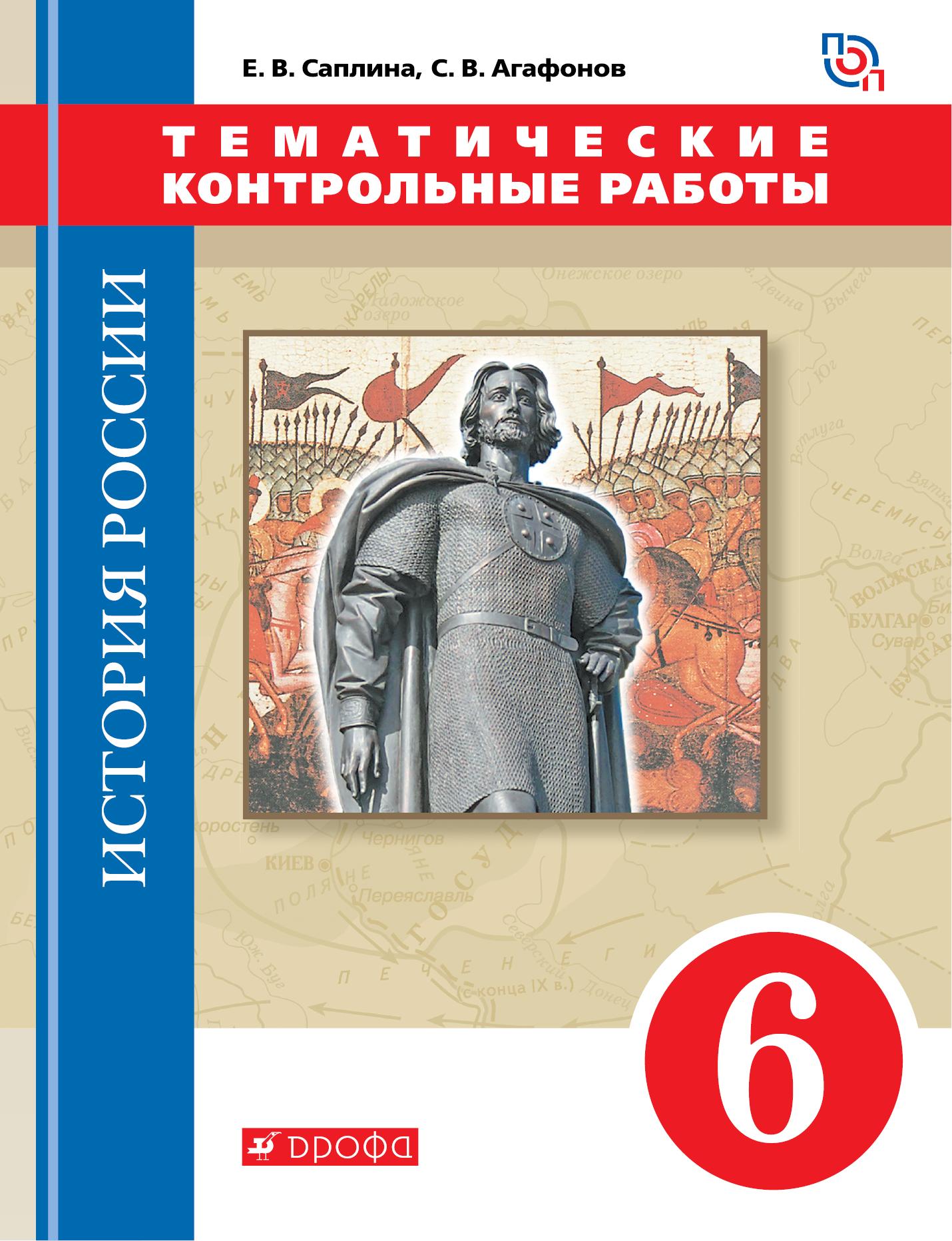 История России. 6 класс.Тематические контрольные работы.