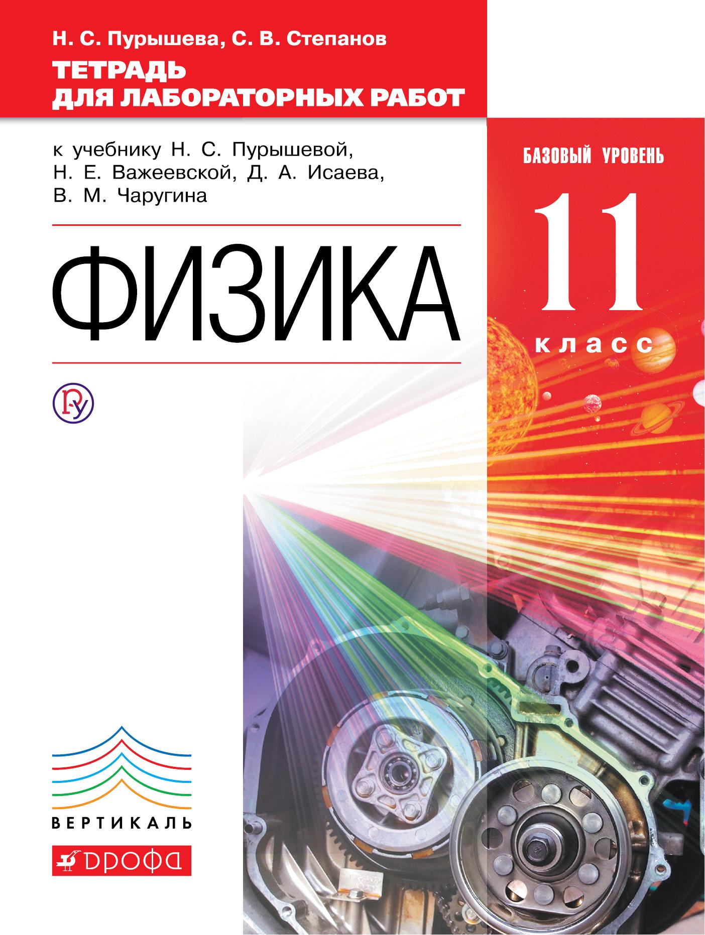 Физика. Базовый уровень. 11 класс. Тетрадь для лабораторных работ ( Пурышева Н.С., Степанов С.В.  )