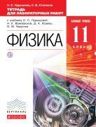 Пурышева Н.С., Степанов С.В. - Физика. Базовый уровень. 11 класс. Тетрадь для лабораторных работ' обложка книги
