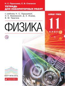 Пурышева Н.С., Степанов С.В. - Физика. Базовый уровень. 11 класс. Тетрадь для лабораторных работ обложка книги