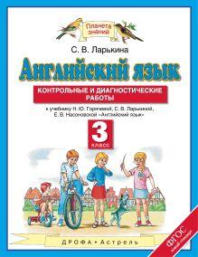 Ларькина С.В. - Английский язык. 3 класс. Контрольные и диагностические работы. обложка книги