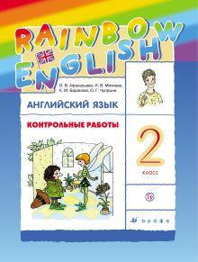 Английский язык. 2 класс. Контрольные работы обложка книги