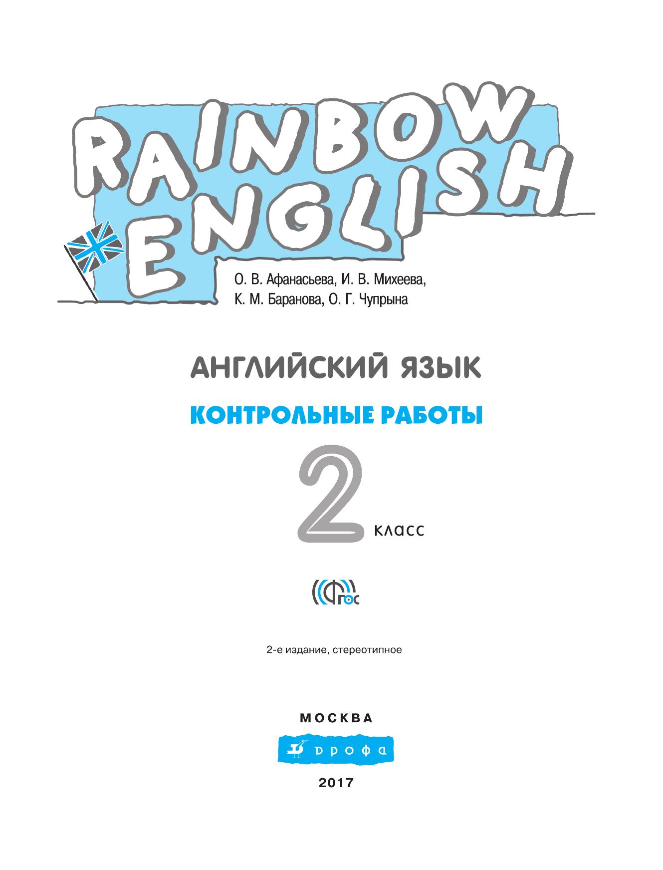 Rainbow english 4 класс контрольные работы