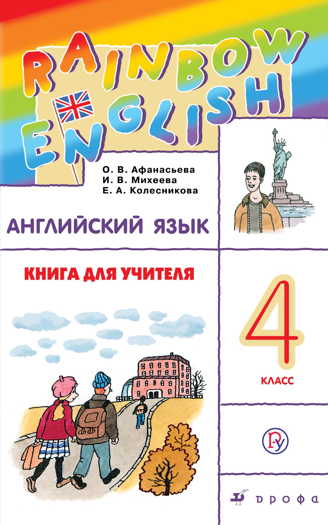 Английский язык. 4 класс. Книга для учителя ( Афанасьева О.В., Михеева И.В., Колесникова Е.А.  )