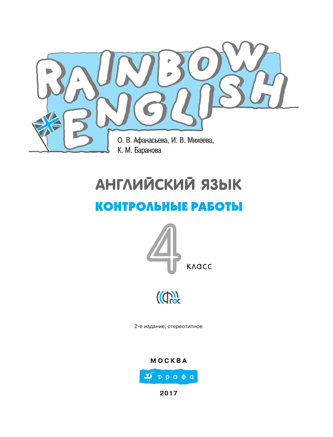 гдз контрольные работы по английскому языку 3 класс афанасьева