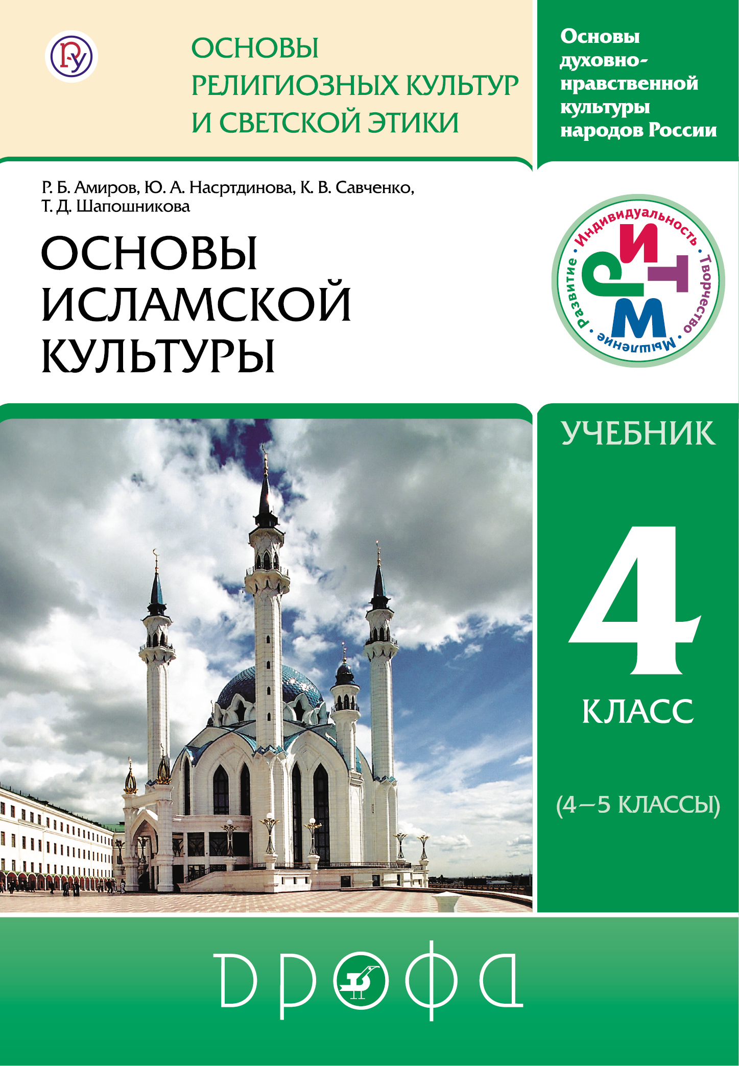 Смотреть учебник по православной культуре скачать