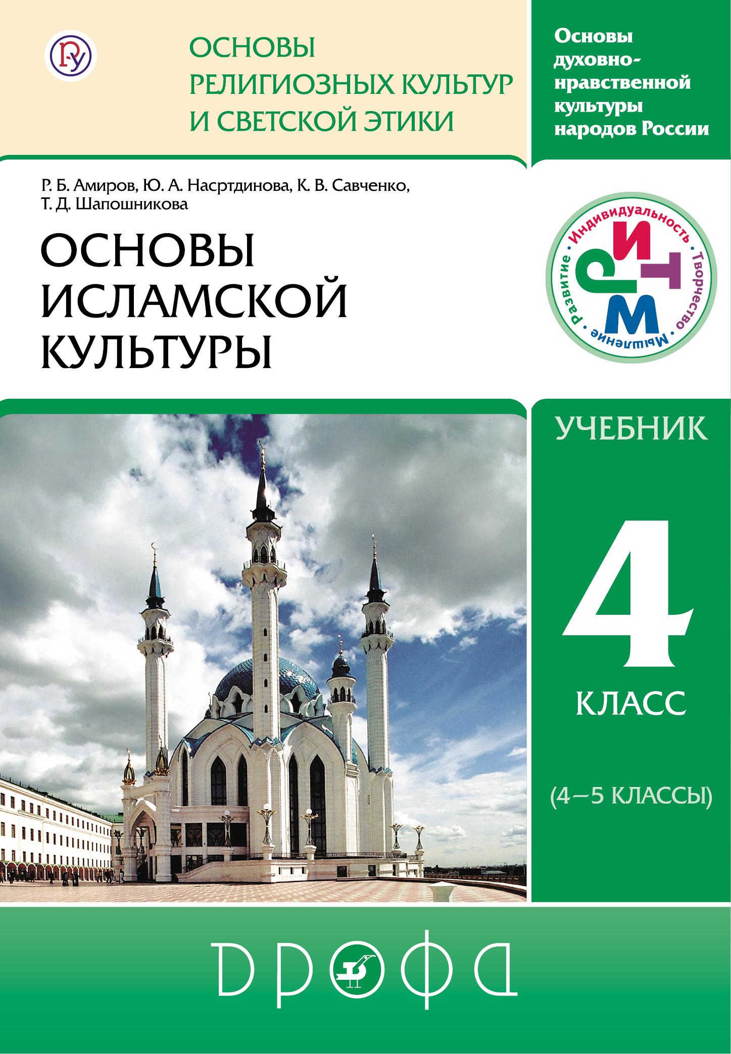 Основы исламской культуры. 4-5 классы. Учебник. ( Шапошникова Т.Д.  )