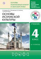 Основы исламской культуры. 4-5 классы. Учебник.