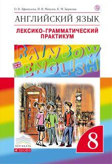 Английский язык. 8 класс. Лексико-грамматический практикум