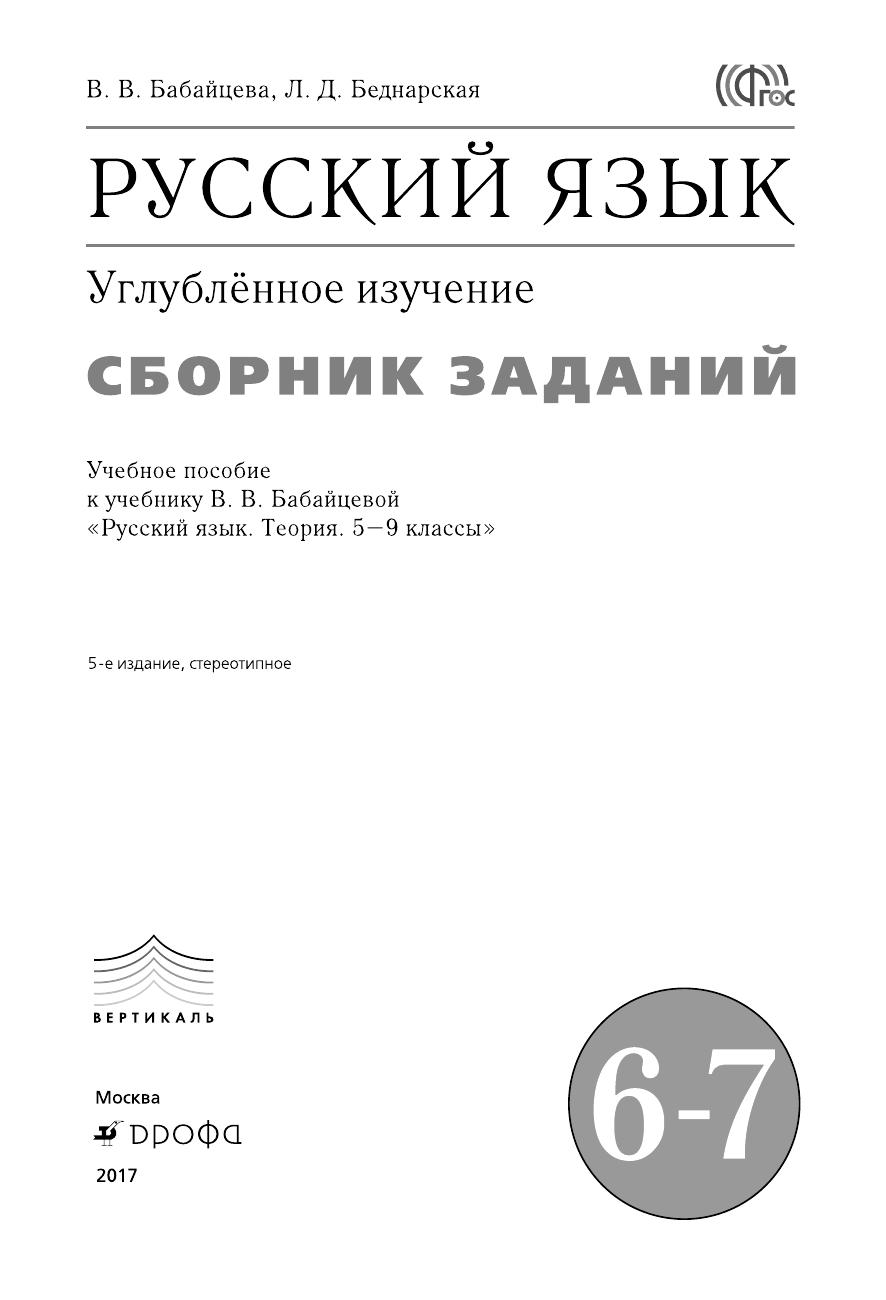 Решебник По Русскому Языку 6 7 Бабайцева Беднарская