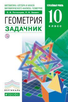 Геометрия.10кл Задачник с угл.и проф.изуч.мат.ВЕРТИКАЛЬ