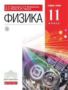 Физика.11кл.Базовый ур.Учебник. ВЕРТИКАЛЬ обложка книги