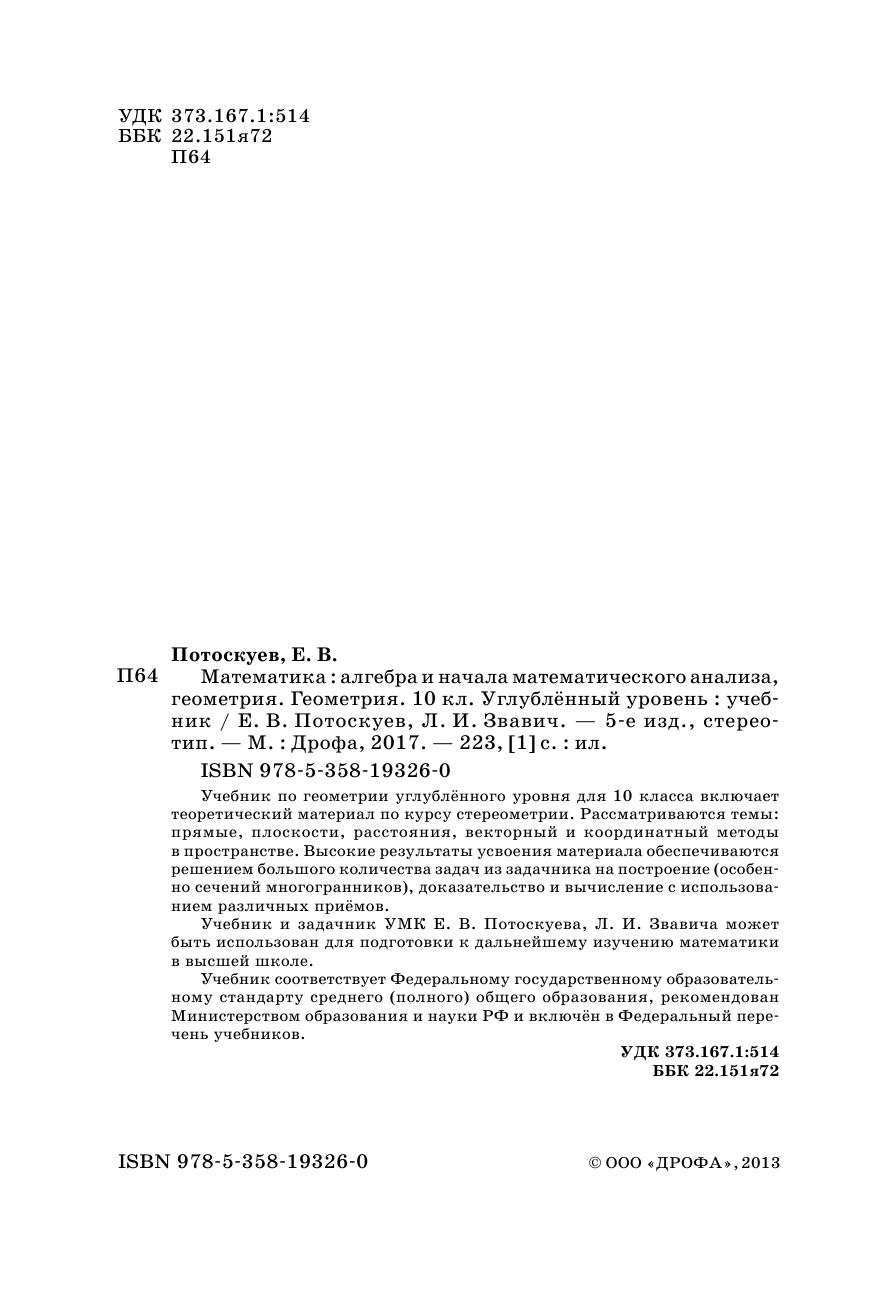 Задачник геометрия 11 класс потоскуев скачать pdf