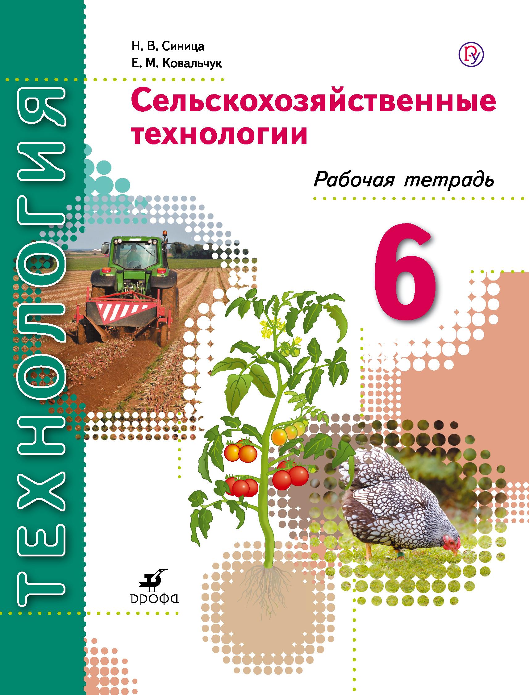 Сельскохозяйственные технологии. 6 класс. Рабочая тетрадь. ( Синица Н.В., Ковальчук Е.М.  )