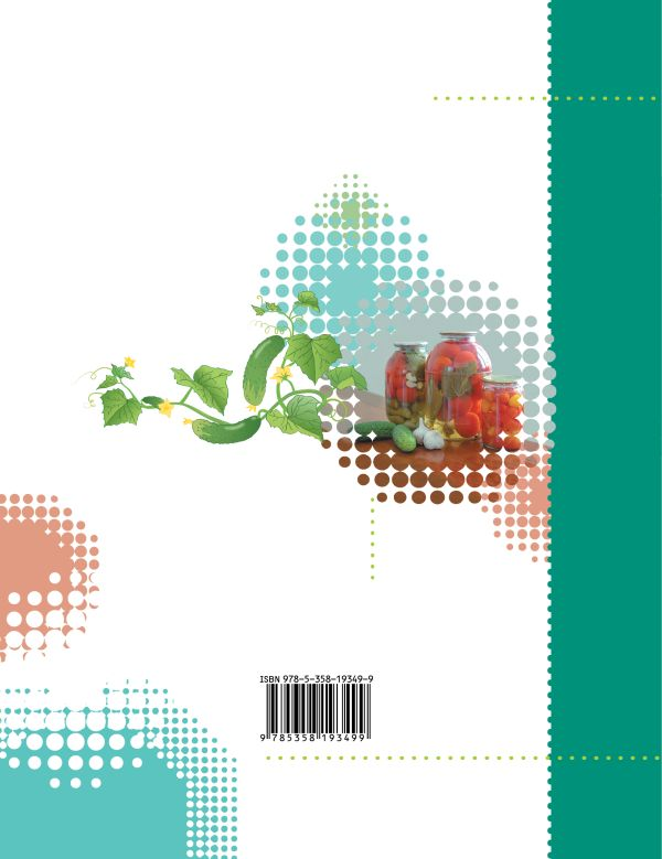 Сельскохозяйственные технологии. 6 класс. Рабочая тетрадь. - страница 7